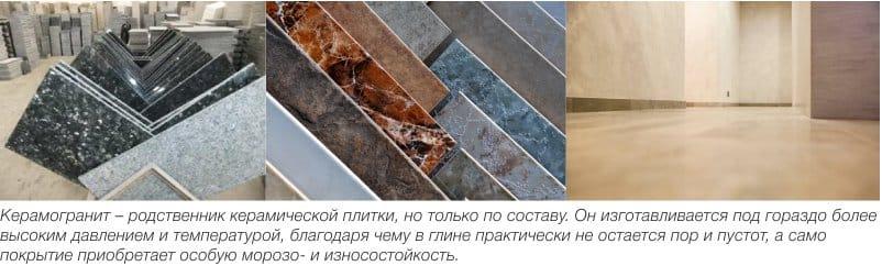 Керамогранит лучше всего применять с шершавой поверхностью и не полированный а матовый